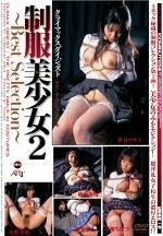 クライマックスダイジェスト 制服美少女2 Best Selection
