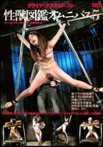 性獣図鑑オムニバス 5