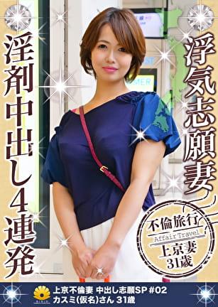 上京不倫妻 夫に立て続けに拒まれて、もう自分からは誘えなくなってしまった カスミ(仮名)31歳