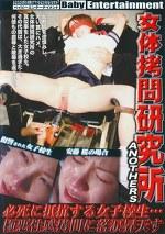 女体拷問研究所 anothers2 必死に抵抗する女子校生・・・極悪性感拷問に落涙昇天す