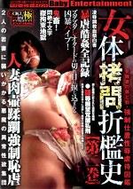 女体拷問折檻史 【第二巻】