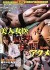 美人女医恥辱拷問アクメ 1st Doctor 姫川りな先生