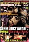 SUPER JUICY AWABI anothers 5 快楽地獄ポルチオエステサロン 大沢佑香