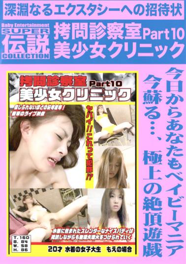 拷問診察室 美少女クリニック10 Baby Entertainment SUPER 伝説 COLLECTION