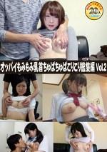 オッパイもみもみ乳首ちゅぱちゅぱこりこり総集編 VOL.2