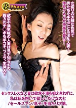 セックスレスな人妻は欲求不満を抑えきれずに、私は私を抱いて欲しいだけなのと/セールスマン/息子/手当たり次第。