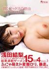 問:セックスの理由(140字以内で答えよ) 浅田結梨