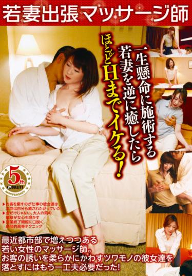 若妻出張マッサージ師 一生懸命に施術する若妻を逆に癒したらほとんどHまでイケる!