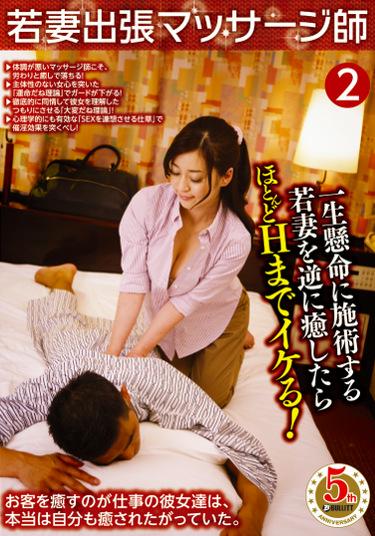 若妻出張マッサージ師 一生懸命に施術する若妻を逆に癒したらほとんどHまでイケる!2