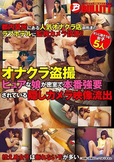 オナクラ盗撮 ピュアな娘が密室で本番強要されている隠しカメラ映像流出