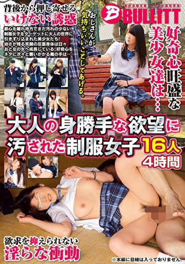 大人の身勝手な欲望に汚された制服女子16人4時間
