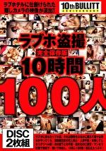 ラブホ盗撮完全保存版 10時間100人