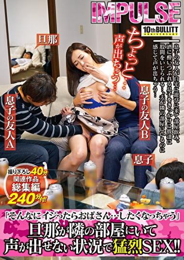 「そんなにイジったらおばさん・・・したくなっちゃう」旦那が隣の部屋にいて声が出せない状況で猛烈SEX!!
