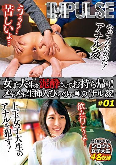 女子大生を泥酔させてお持ち帰り!メキメキ生挿入ひぃひぃ呻くアナル姦! #01