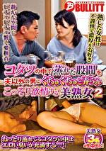コタツの中で蒸れた股間を夫以外の男にくちゅくちゅと弄られこっそり欲情する美熟女 2