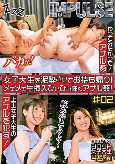 女子大生を泥酔させてお持ち帰り!メキメキ生挿入ひぃひぃ呻くアナル姦! #02