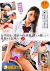 悪質シロウトナンパ 女子校生に着衣のまま素股してとお願いして悪意ある生挿入! 2