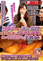 コタツの中で蒸れた股間を夫以外の男にくちゅくちゅと弄られこっそり欲情する美熟女 3