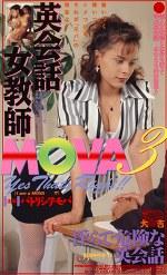 英会話女教師MOVA3