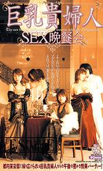 巨乳貴婦人SEX晩餐会