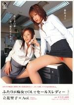 ふたりが痴女でOLでセールスレディー 立花里子×Aoi.