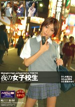 Midnight High-school Girl in TOKYO 夜の女子校生