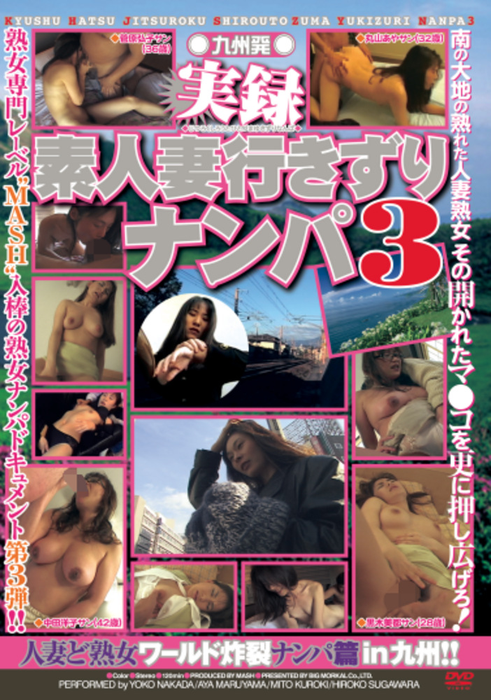 九州発 実録 素人妻行きずりナンパ 3