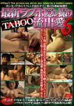 最新ラブホ隠し撮り TABOO流出愛 6