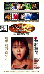 COMPLEX~AV女優ドキュメント~ 私が女優を辞めた理由