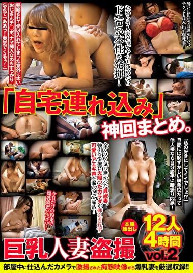 「自宅連れ込み」神回まとめ。巨乳人妻盗撮 12人4時間 vol.2