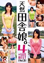 天然田舎娘。4時間BEST 【Vol.3】