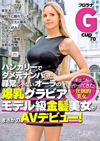 ハンガリーでダメ元ナンパした尋常じゃないオーラの爆乳グラビアモデル級金髪美女がまさかのAVデビュー!