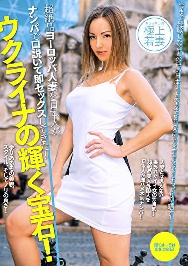 ウクライナの輝く宝石! 超絶品ヨーロッパ人妻を日本人がナンパで口説いて即セックスしてきた!