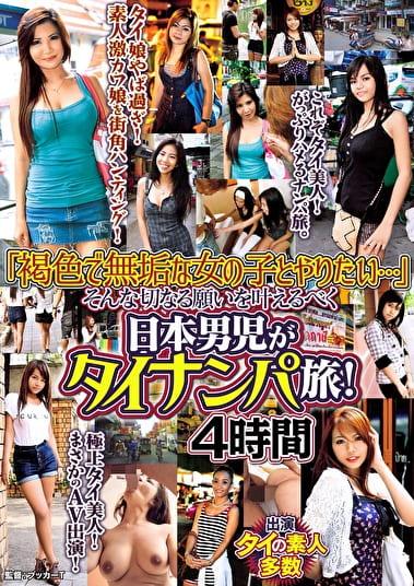 「褐色で無垢な女の子とやりたい・・・」そんな切なる願いを叶えるべく日本男児がタイナンパ旅! 4時間