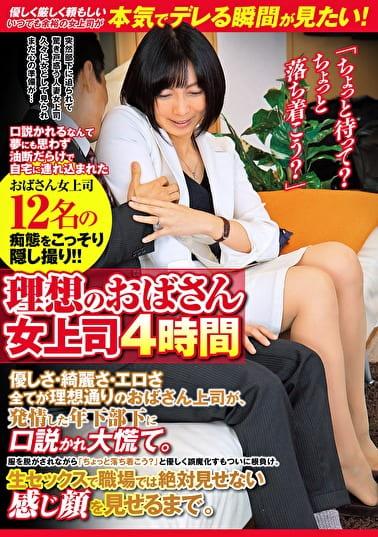 理想のおばさん女上司 4時間 優しさ・綺麗さ・エロさ 全てが理想通りのおばさん上司が、発情した年下部下に口説かれ大慌て。生セックスで職場では絶対見せない感じ顔を見せるまで。