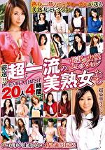 伝説の女優セレクション 厳選!!超一流の美熟女たち 20人4時間