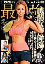 最強戦闘女神降臨!霊長類最強×巨乳!強くて美人でセックス最強!絶世の美女ファイターと日本人のガチチ〇ポでセックストレーニング!