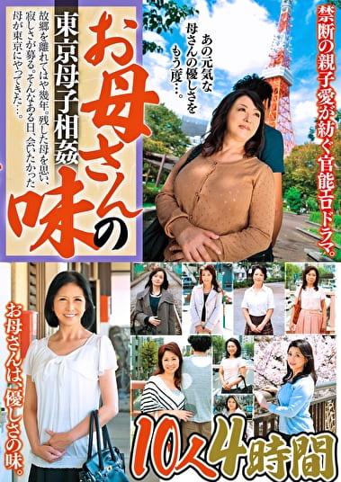 お母さんの味 東京母子相姦 10人4時間