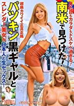 見た目もカラダもドスケベ過ぎる!南米で見つけた!超絶カワイイ正真正銘パツキン黒ギャルとスレンダー美女が日本人と生セックス!