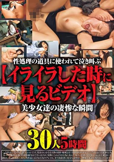 【イライラした時に見るビデオ】性処理の道具に使われて泣き叫ぶ美少女達の凄惨な瞬間 30人5時間