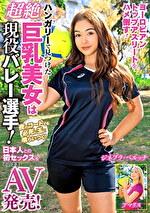 ハンガリーで見つけた超絶巨乳美女は現役バレー選手!夜のコートでも必死に玉に喰らいつく!日本人との初セックスをそのままAV発売!