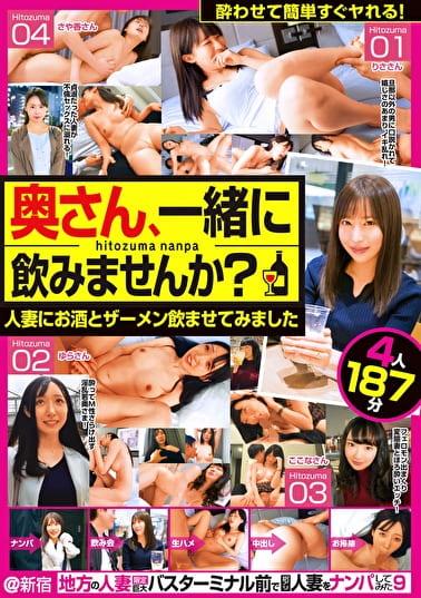 奥さん、一緒に飲みませんか? 人妻にお酒とザーメン飲ませてみました @新宿 地方の人妻限定 巨大バスターミナル前で訳アリ人妻をナンパしてみた 9