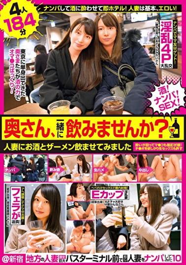 奥さん、一緒に飲みませんか? 人妻にお酒とザーメン飲ませてみました @新宿 地方の人妻限定 巨大バスターミナル前で訳アリ人妻をナンパしてみた 10