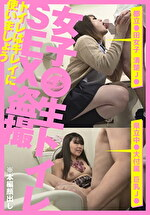 女子○生 トイレSEX盗撮 シンデレラバスト清楚J●&小麦色巨乳J●編