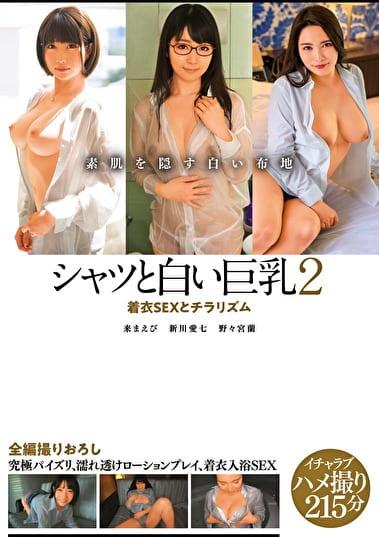 シャツと白い巨乳 2 着衣SEXとチラリズム 全編撮りおろし 究極パイズリ、濡れ透けローションプレイ、着衣入浴SEX