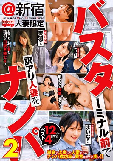 @新宿 地方の人妻限定 バスターミナル前で訳アリ人妻をナンパ ベスト 12人4時間 2