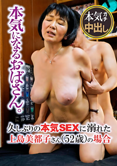 本気になるおばさん。久しぶりの本気SEXに溺れた上島美都子さん(52歳)の場合