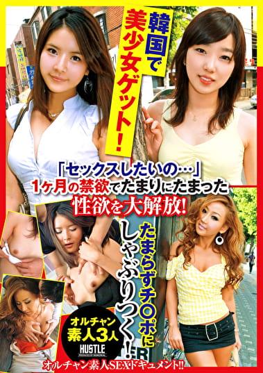 韓国で美少女ゲット!「セックスしたいの・・・」1ヶ月の禁欲でたまりにたまった性欲を大解放!たまらずチ〇ポにしゃぶりつく!