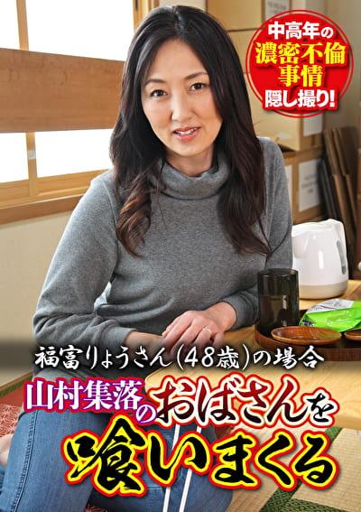 山村集落のおばさんを喰いまくる 福富りょうさん(48歳)の場合