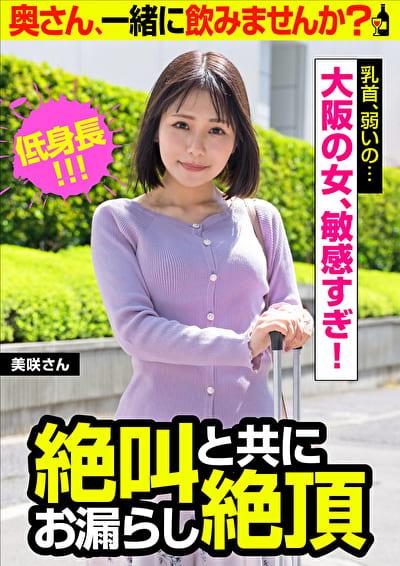 【乳首、弱いの・・・】絶叫と共にお漏らし絶頂【大阪の女、敏感すぎ!】美咲さん